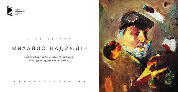 Михайло Надєжнін. Мій світ - моя істина