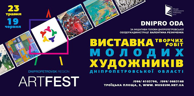 Dnipropetrovsk Region Art Fest - 2019