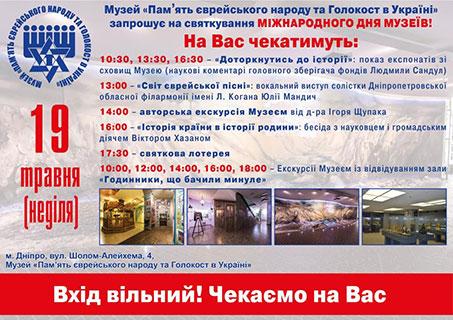День музеїв у Музеї «Пам'ять єврейського народу та Голокост в Україні»