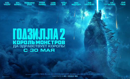 Годзилла II: Король монстров