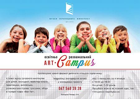 Арт-табір для дітей