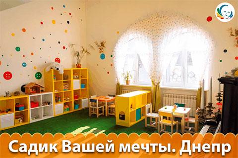 Детский сад от 2 лет