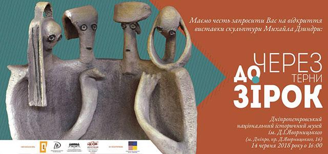 Через терни до зірок: виставка скульптур Михайла Дзиндри
