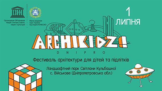 Архитектурный фестиваль ARCHIKIDZ для детей и подростков