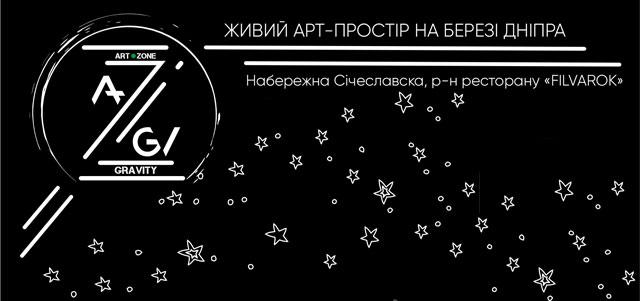 Art-ZONE GRAVITY - творчий простір на березі Дніпра
