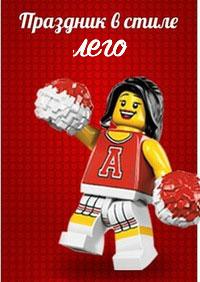 LEGO День рожденья