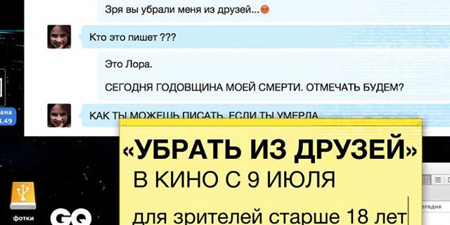 Убрать из друзей - КиноПоиск