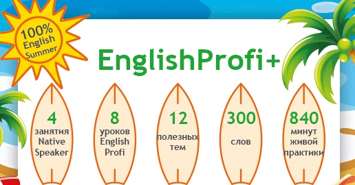 English Profi