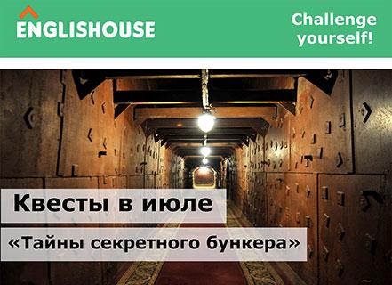 Тайны секретного бункера