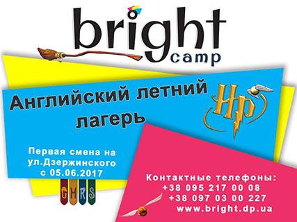Детский лагерь Bright Camp