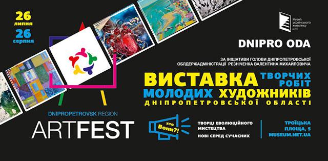 Виставка живопису молодих художників «Dnipropetrovsk Region Art Fest»