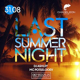 Summer Night в НК Хамелеон