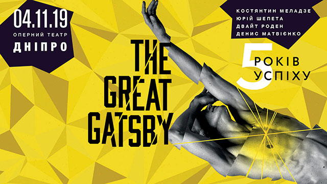 The Great Gatsby Ballet – 5 лет