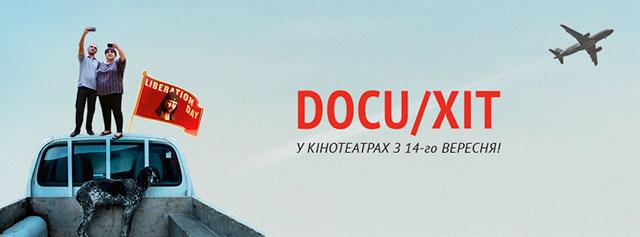 DOCU/ХІТ