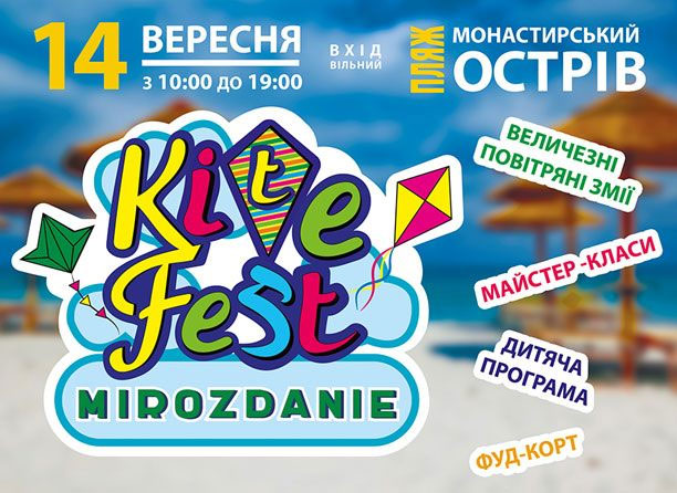 Фестиваль повітряних зміїв KiteFestMirozdanie