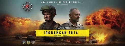 Іловайськ 2014. Батальйон Донбас