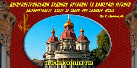 План концертів Будинку органної та камерної музики на вересень