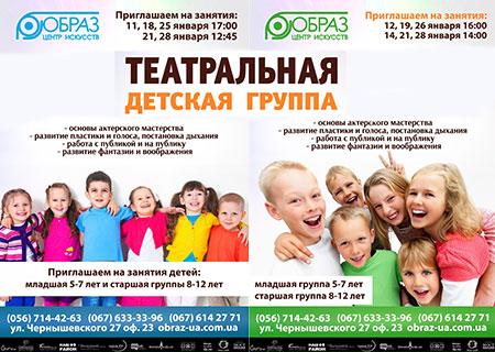 Театральная детская группа