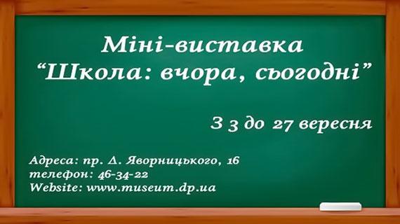 Мини-выставка «Школа: вчера, сегодня»