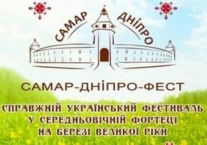 Фестиваль для сім'ї та молоді «Самар-Дніпро-Фест»