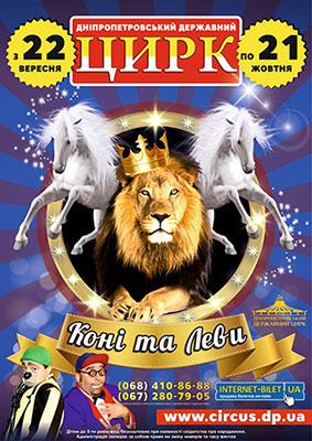Коні та леви