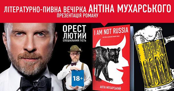 Антін Мухарський та Орест Лютий
