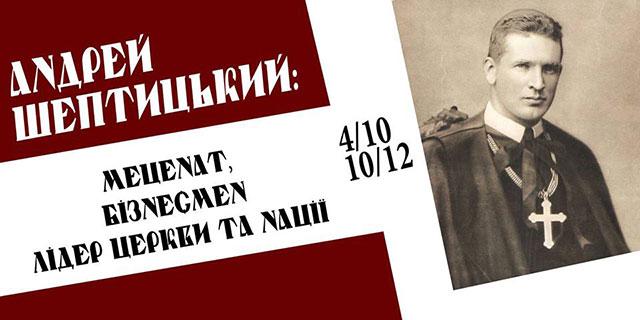 Андрей Шептицкий: меценат, бизнесмен, лидер церкви и нации