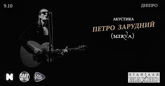 Акустичний концерт Петра Зарудного (Merva)