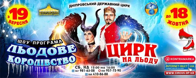 Цирк на льду «ЛЕДОВОЕ  КОРОЛЕВСТВО»