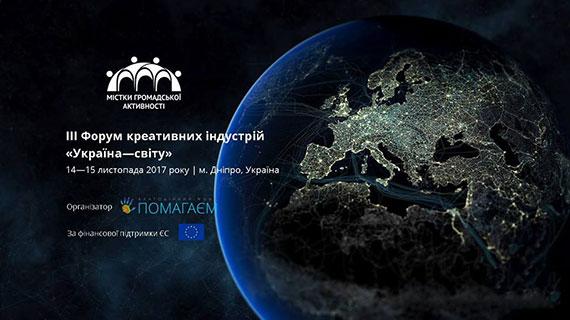 ІІІ Форум креативних індустрій «Україна - світу»