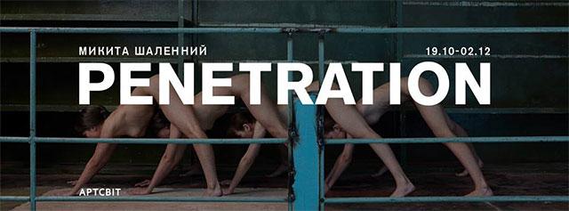Виставка «Penetration». Проникнення у стереотипи