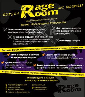 Rage Room #Погром