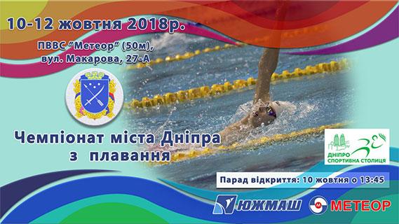 Открытый Чемпионат города по плаванию