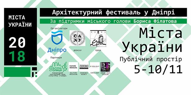 Архітектурний Фестиваль «Міста України»