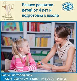 Раннее развитие и подготовка к школе