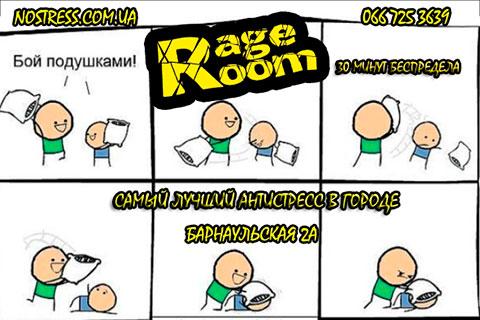 Бои без правил в Rage Room