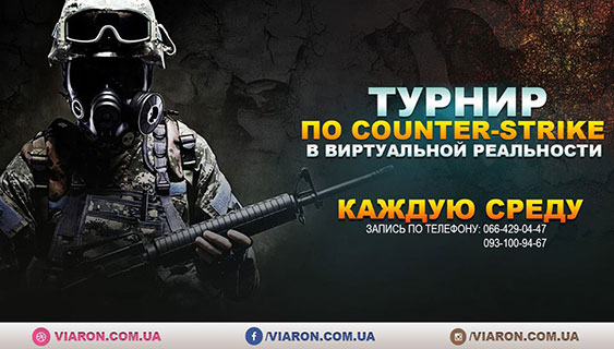 Турнир по COUNTER-STRIKE