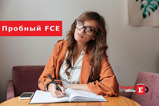 Пробный FCE