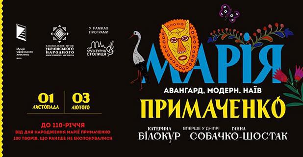 Виставка Марії Примаченко «Авангард. Модерн. Наїв»