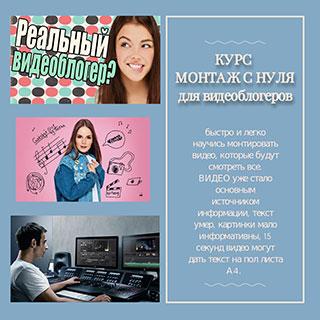 КУРС МОНТАЖ С НУЛЯ для видеоблогеров