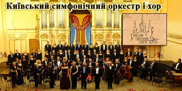 Київський симфонічний оркестр і хор