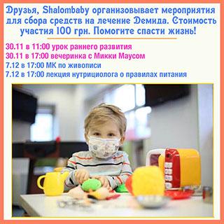 Благотворительные детские мероприятия
