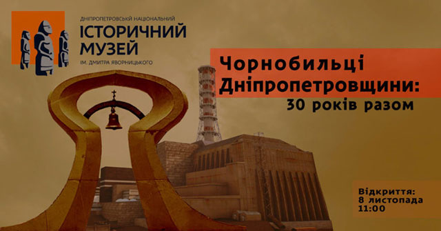 Чорнобильці Дніпропетровщини: 30 років разом