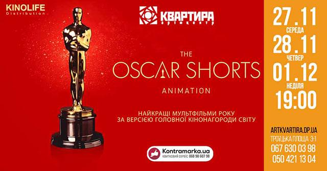 Oscar Shorts 2019. Animation