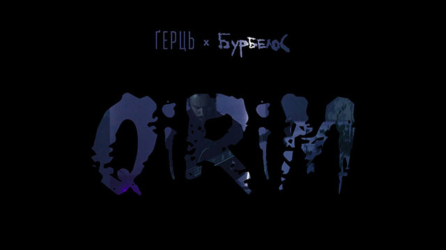 ҐЕРЦЬ x Бурбело - QIRIM