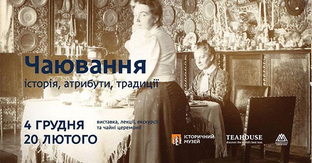 Чаювання: історія, атрибути, традиції
