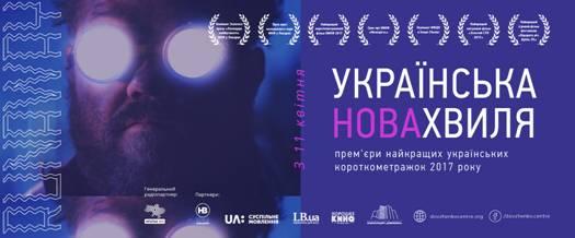 Українська Нова Хвиля. Runaway