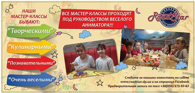 Увлекательный мастер-класс для детей