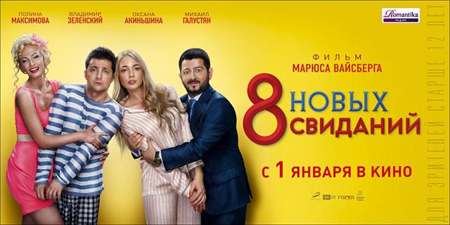 8 новых свиданий премьера в Украине 1 января