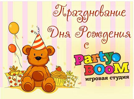 День Рождения в PartyBoom